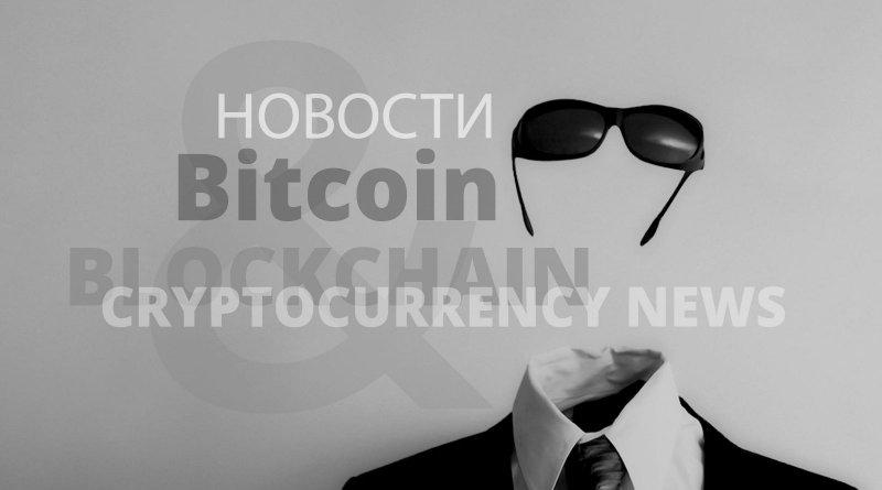 Лента самых последних новостей 24/7 о криптовалюте, Биткоин, блокчейн, финтех, ICO и майнинге в режиме реального времени.