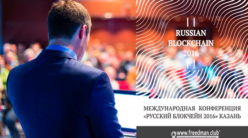 """Международная конференция """"Русский блокчейн 2016"""""""