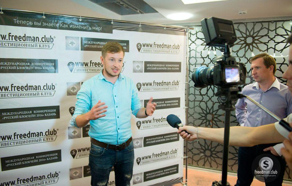 14_конференция_русский-блокчейн_от_freedman.club