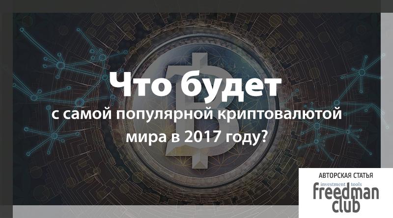 Авторская статья про криптовалюту Биткоин