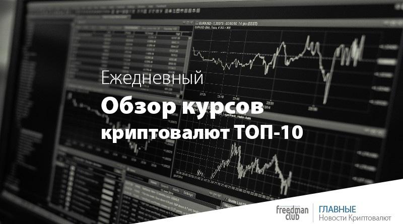 Ежедневный обзор курсов ТОП-10 криптовалют