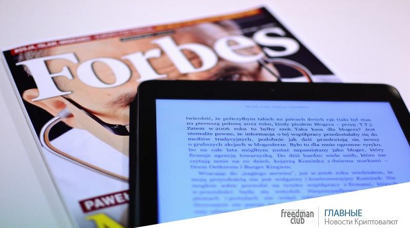 Сатоси Накамото мог бы войти в список Forbes-freedman.club-news