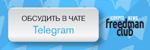 Перейти в клубный чат Freedman Club в Telegram