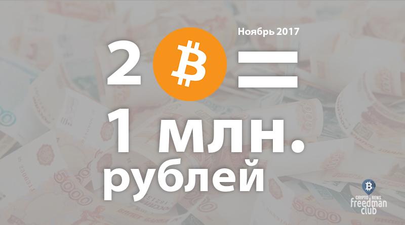Два Bitcoin стоят 1 миллион рублей