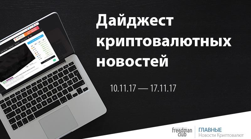 Еженедельный дайджест криптовалютных новостей 10.11.17 — 17.11.17-Freedman.club-news