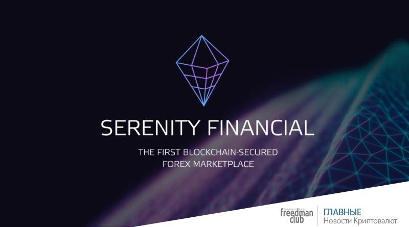 Serenity Financial ICO freedman club