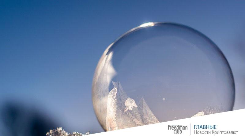 Кабаннес: Биткойн пузырь