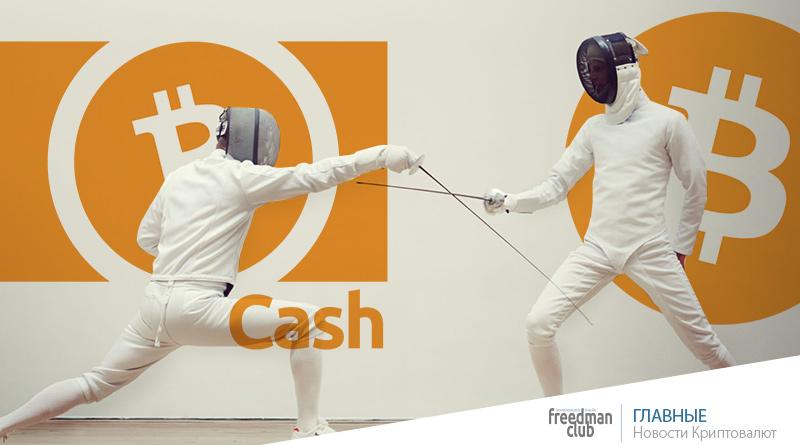 Противостояние Bitcoin и Bitcoin Cash