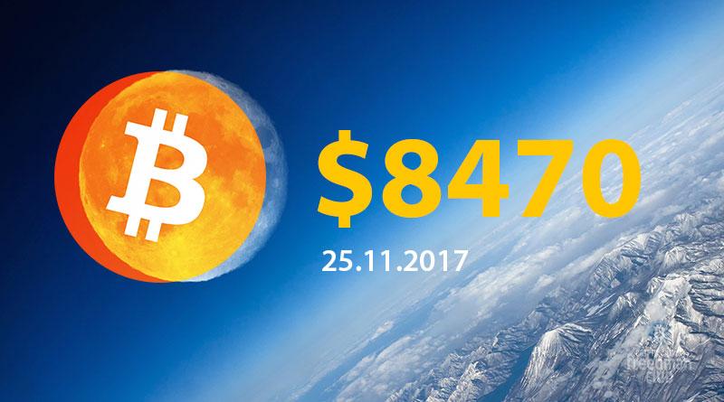 Цена bitcoin 25-11-17 8470$