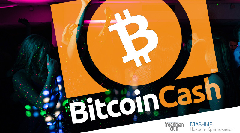 Bitcoin Cash выше 600$ — технический анализ монеты freedman club
