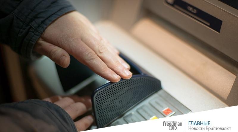В Канаде мошенники похищали деньги через банкоматы Bitcoin-freedman.club-news
