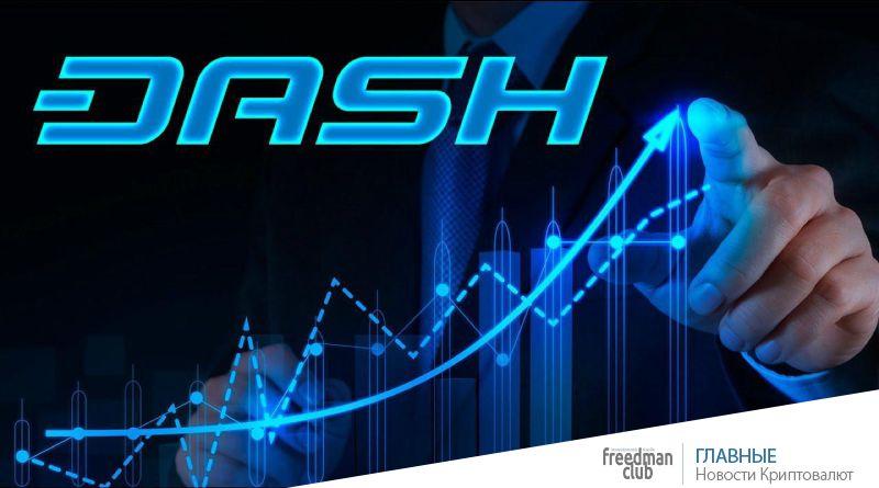 Dash выросла в цене и это явно не предел-freedman.club-news