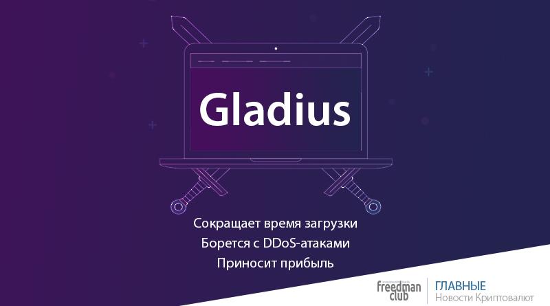 Gladius ICO - революционная защита от DDoS атак основанная на Blockchain, позволяющая получать прибыль