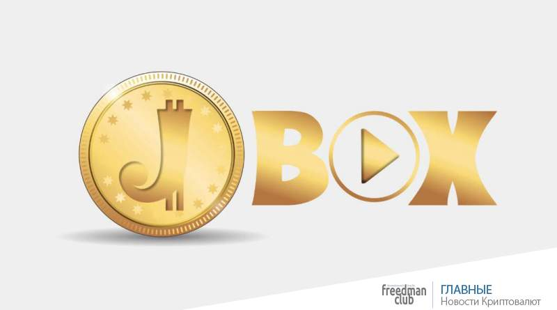 JBox ICO Blockchain Video Platform