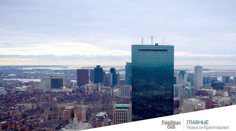 Резервный банк Бостона за блокчейн