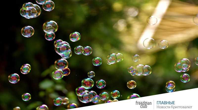 Рубини: биткоин пузырь
