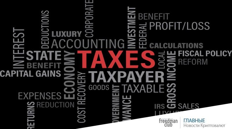 Криптовалютный бизнес в Украине освободят от налогов-freedman.club-news