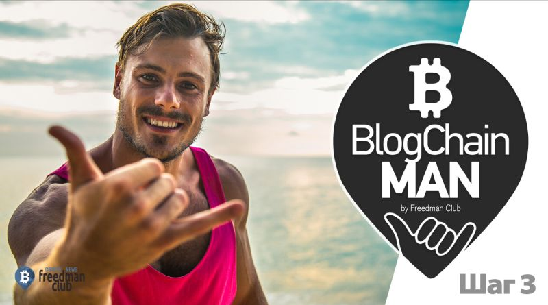 BlogChain Man Step 3 Freedman Club