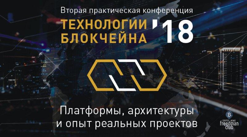 Технологии блокчейна 2018