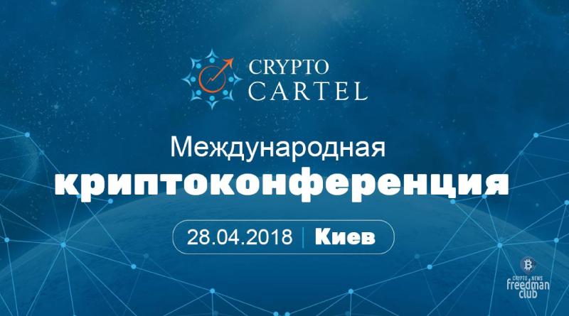 Клуб Crypto Cartel соберет самую масштабную криптоконференцию в СНГ