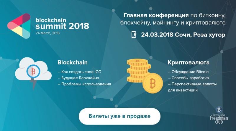 Международный саммит – «Global Blockchain Summit 2018»