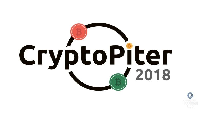 Практическая криптоконференция Cryptopiter-2018