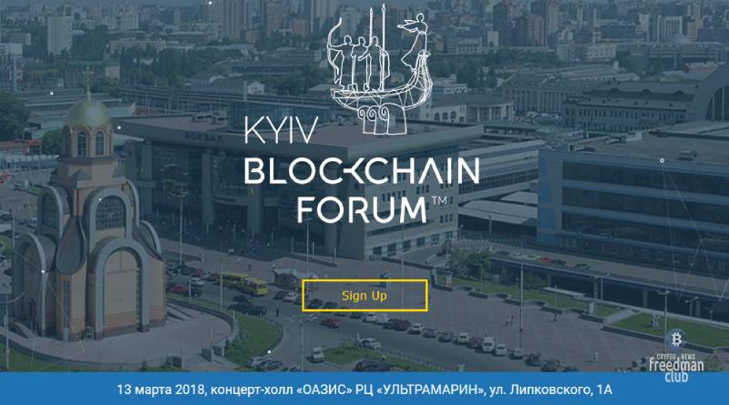 Регистрация на Kyiv Blockchain Forum 2018 уже открыта