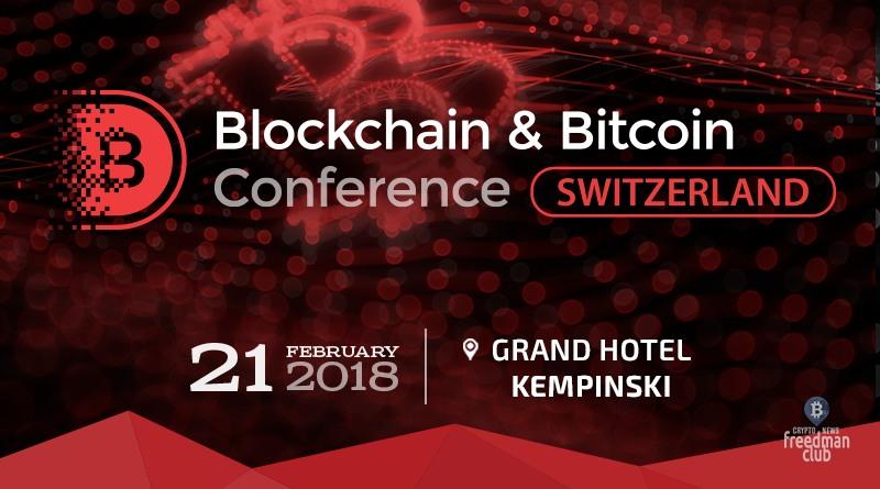 Женева впервые проведет конференцию Blockchain & Bitcoin