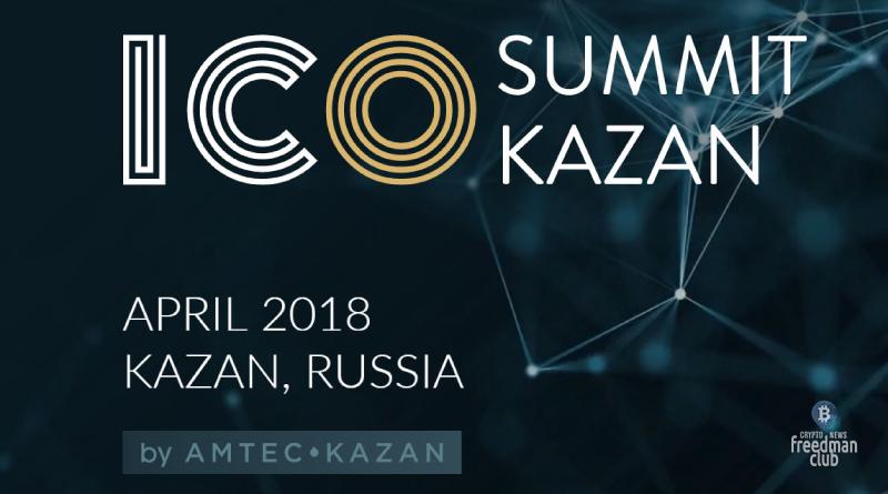 ICO Summit Kazan объединит ключевых лиц криптоиндустрии