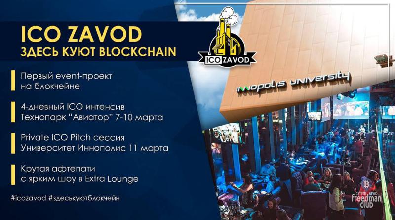 ICO ZAVOD — первый event-проект на блокчейне