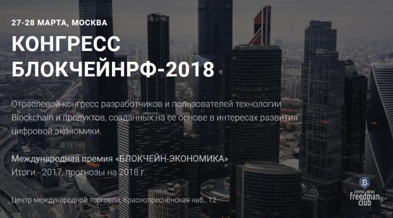 Конгресс #БЛОКЧЕЙНРФ-2018 соберет ключевых специалистов по Blockchain