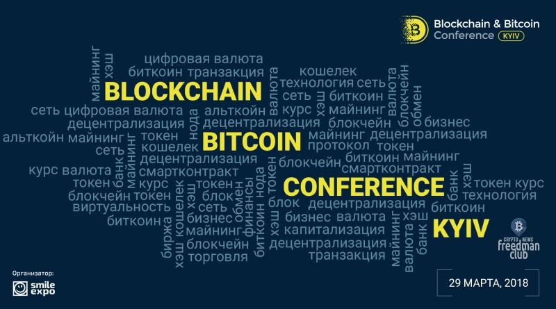 Крупнейшая в Украине выставка-конференция Blockchain & Bitcoin Conference Kyiv