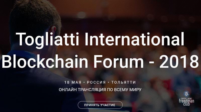 Togliatti International Blockchain Forum