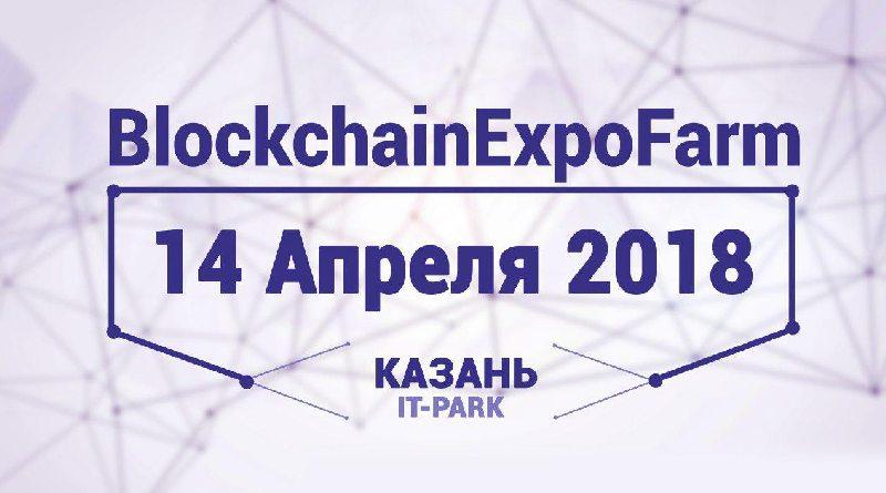BlockchainExpoFarm