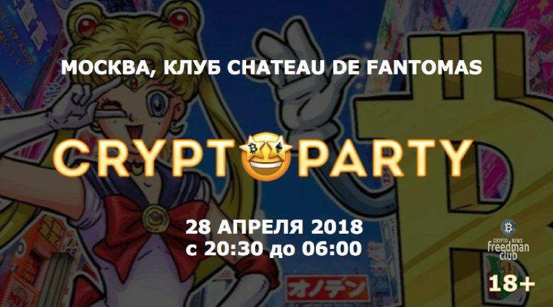 CRYPTOPARTY CLUB