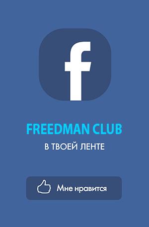 JПерейти в группу Facebook