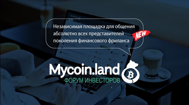 Mycoin.land – независимая площадка для общения абсолютно всех представителей поколения финансового фриланса.