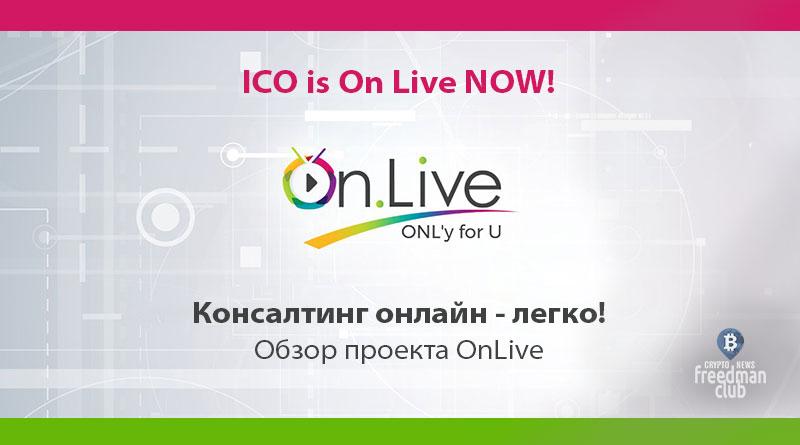 Обзор проекта OnLive ICO — Консалтинг онлайн - это легко