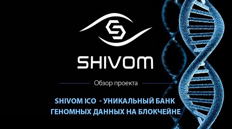 Shivom ICO - уникальный банк геномных данных на блокчейне