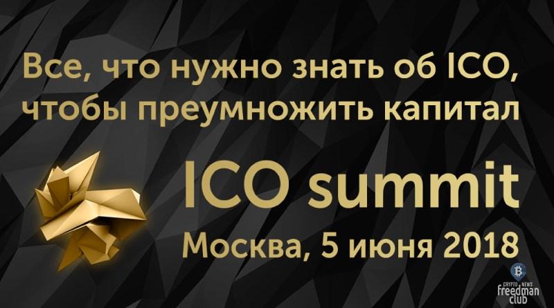 ICO Summit