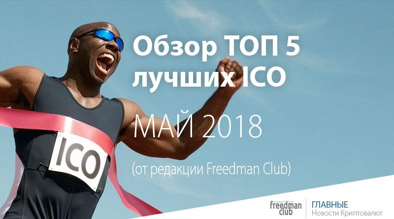 Обзор ТОП 5 лучших ICO по мнению Freedman Club - Май 2018