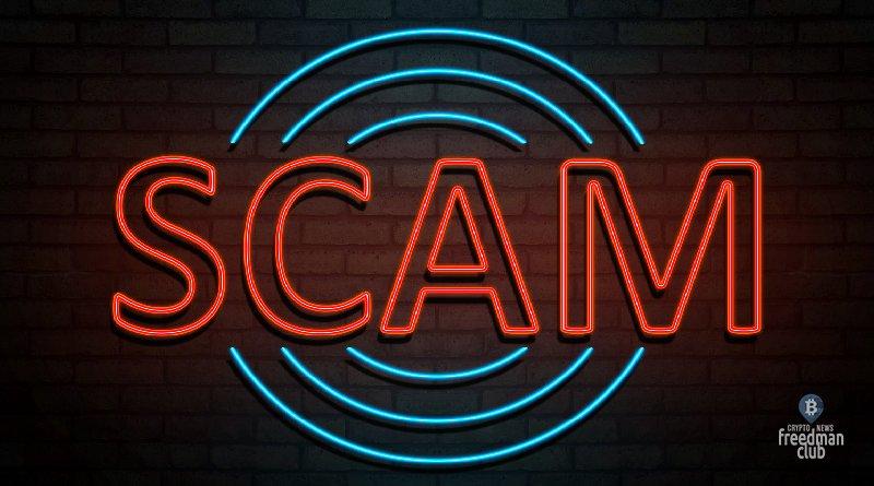 Мошенничество в секторе криптовалюты ICO