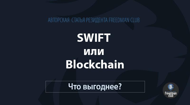 SWIFT или Blockchain