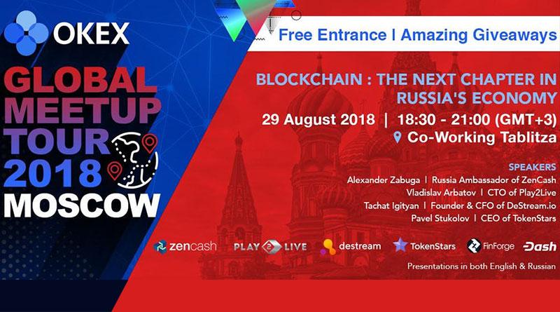 29 августа в Москве пройдет OKEx Global Meetup Tour 2018