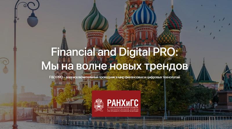 РАНХиГС продолжает набор студентов в магистратуру Financial and Digital PRO