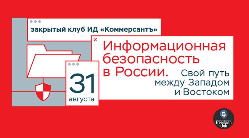 31 августа в Москве состоится бизнес-бранч закрытого клуба ИД «Коммерсантъ»