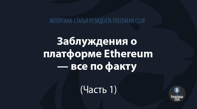 Заблуждения о платформе Ethereum - все по факту (Часть 1)