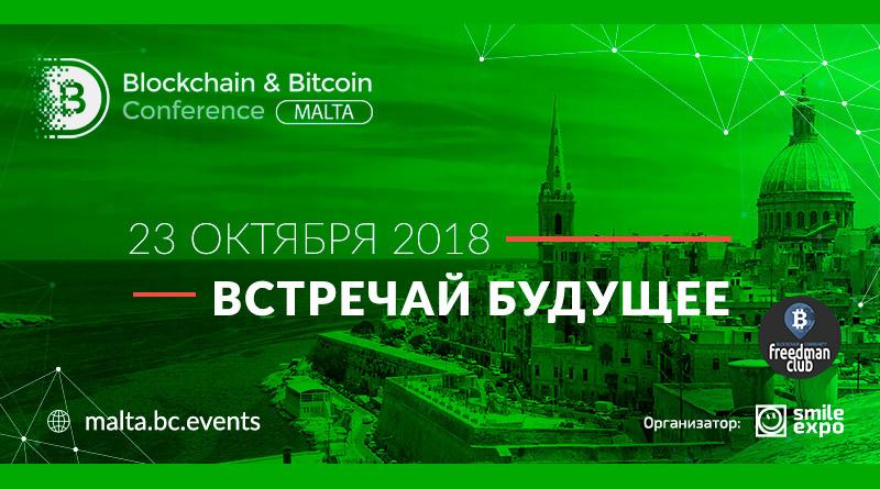 Блокчейн-конференция для лидеров финтеха: на Мальте состоится Blockchain & Bitcoin Conference Malta Freedman Club
