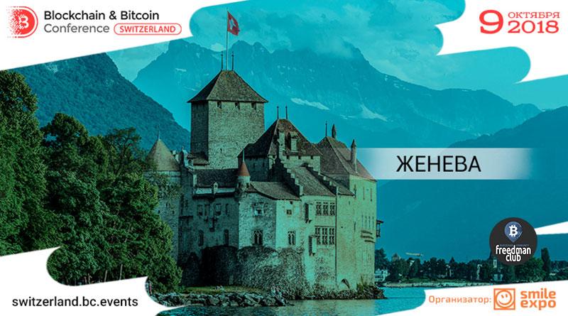 В Женеве пройдет вторая Blockchain & Bitcoin Conference Switzerland Freeman Club