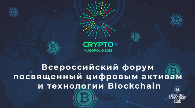crypto-yugopolis-2018